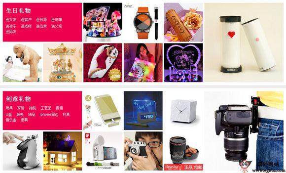 【经典网站】GiftJie:礼物街发现收藏分享创意礼物社区