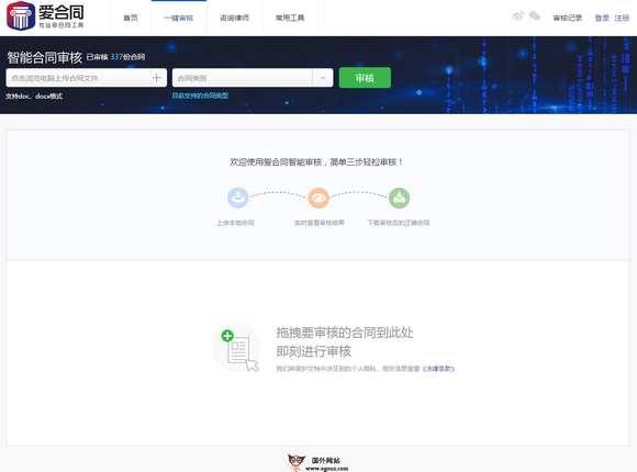 【经典网站】AiHeTong:爱合同在线审核平台