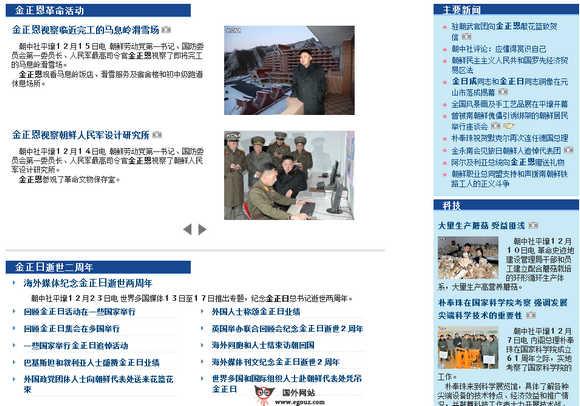 【经典网站】Kcna.kp:朝鲜中央通讯社