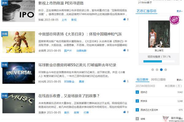 【经典网站】艺恩娱乐产业门户网【EntGroup】