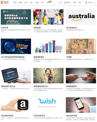 【经典网站】雨果网|跨境电商新媒体平台