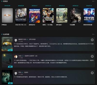 【经典网站】UP社区|网易全平台游戏分享社区
