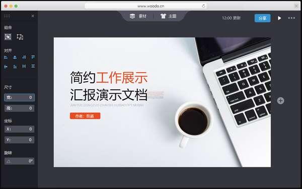 【工具类】吾道 在线幻灯片文档云端编辑器