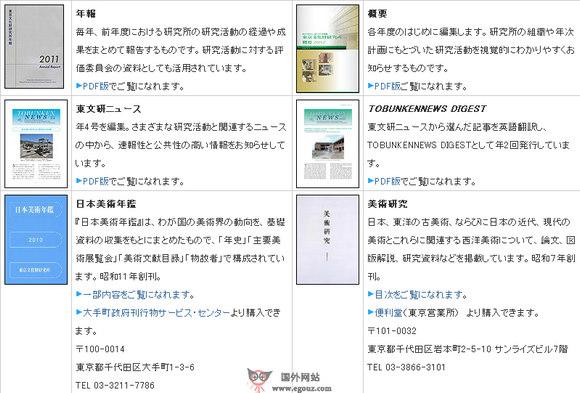 【经典网站】TobunKen:东京文化财研究所