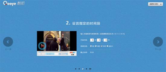 【数据测试】Qooye酷耶网 – 免费将在线视频转成GIF动画