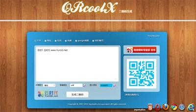 【数据测试】Qrcoolx,快速在线生成彩色二维码