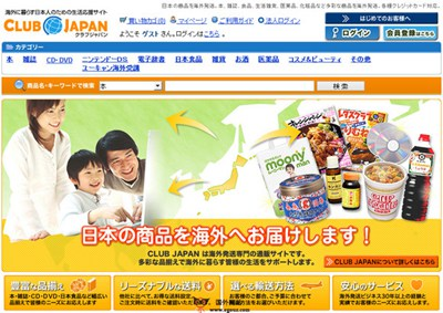 【经典网站】ClubJapan:日本生活购物网