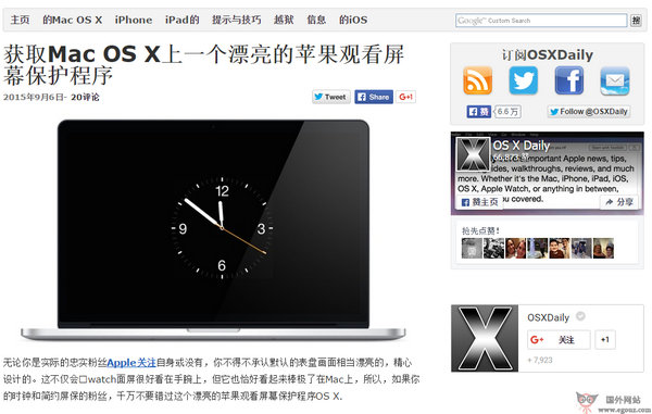 【经典网站】osXDaily:苹果系统开发周刊