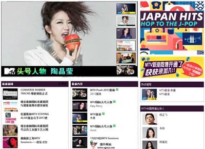【经典网站】美国MTV音乐电视台官网