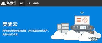 【Wordpress相关】国内最强的主机推荐:美团云