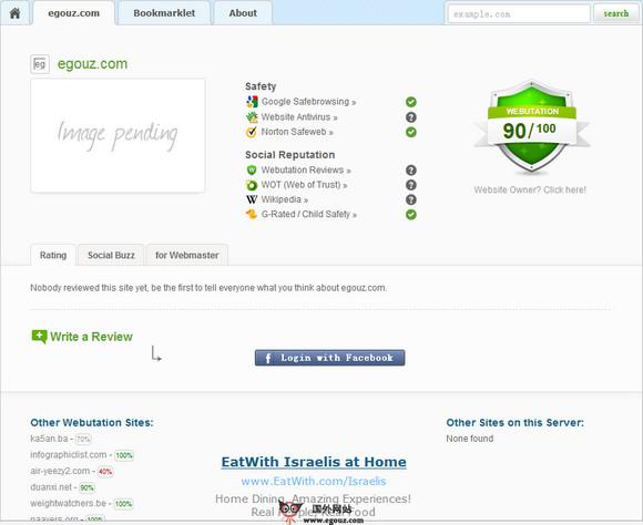 【工具类】WebUtation:在线网站安全检测服务网