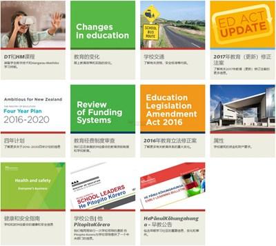 【经典网站】新西兰教育部国际网