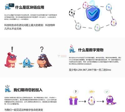 【经典网站】BlockPets|基于区块链数字宠物游戏