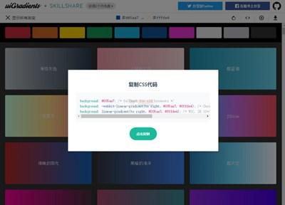 【素材网站】UIgradients|在线渐变色代码分享网