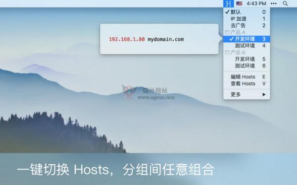 【工具类】iHosts:基于Mac免费Hosts编辑工具