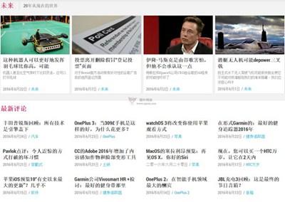 【经典网站】Alphr:创新科技新闻网