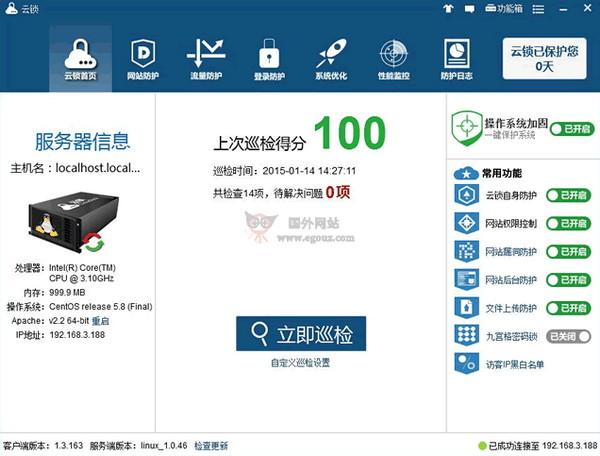 【经典网站】YunSuo:云锁服务器安全管理平台