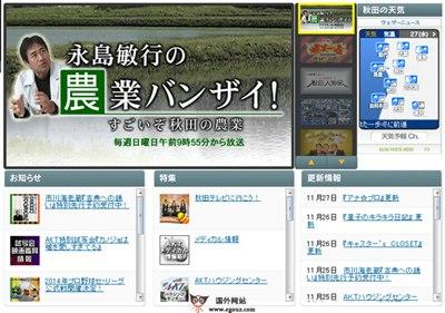 【经典网站】AKT:日本秋田电视台