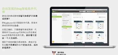 【工具类】BugBuster:在线Web应用程序测试平台