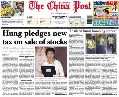 【经典网站】ChinaPost:英文中国邮报官网