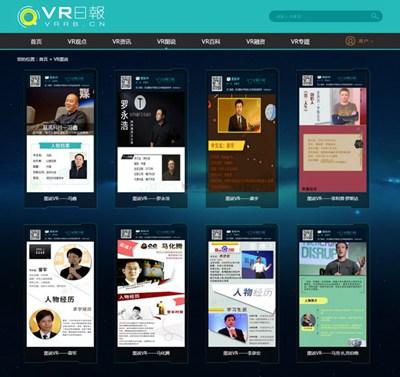 【经典网站】VR日报|虚拟现实产业媒体网