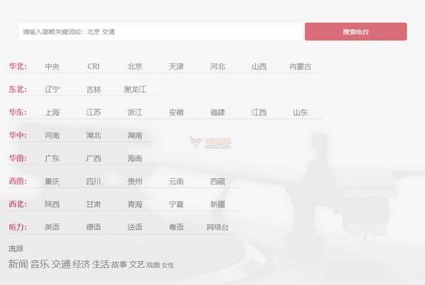【经典网站】TingFM|国内收音机网络电台大全