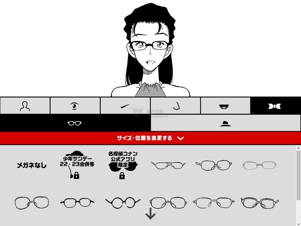【经典网站】在线柯南人物角色DIY工具