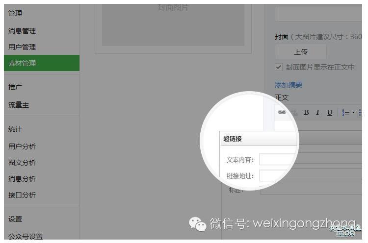【Wordpress相关】微信公众平台改版,界面更加扁平化