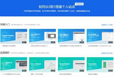 【经典网站】腾云阁|网站技术干货分享社区