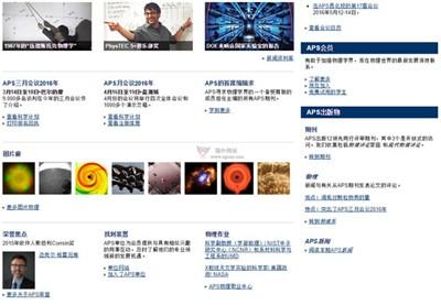 【经典网站】APS:美国物理学会官网