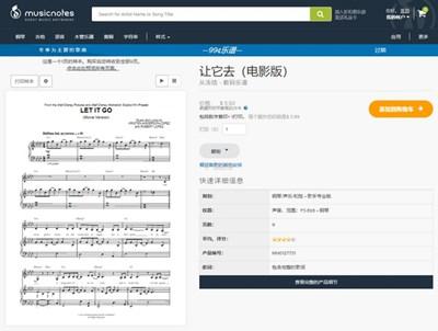 【经典网站】MusicNotes|电子乐谱零售平台