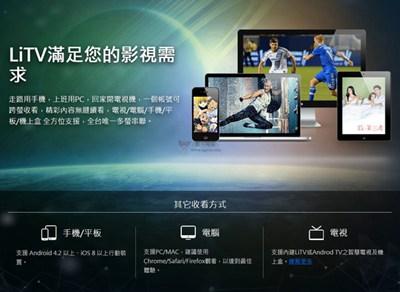 【经典网站】Litv|台湾线上影视平台
