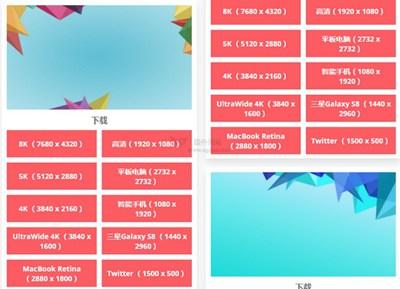 【经典网站】PointyPapers|免费极简4K壁纸分享网