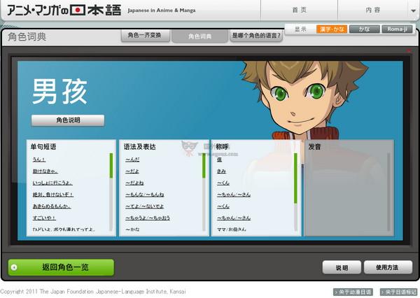【经典网站】动漫里的日语教学网
