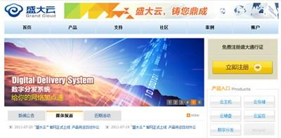 【数据测试】盛大云平台正式开放公测 布局云计算产品线