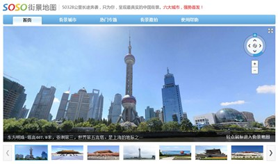 【数据测试】SOSO街景地图-360度为你呈现最真实的中国街景!