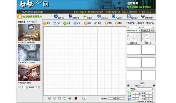 【数据测试】拖拖网,免费在线室内设计云软件