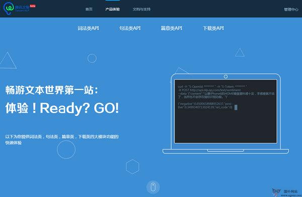 【经典网站】腾讯文智中文语义平台