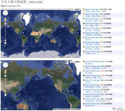 【经典网站】EarthquakeTrack:全球地震追踪网