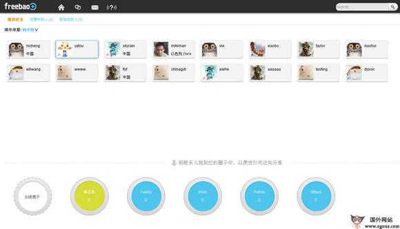【经典网站】FreeBao:在华外国人社交商务社区