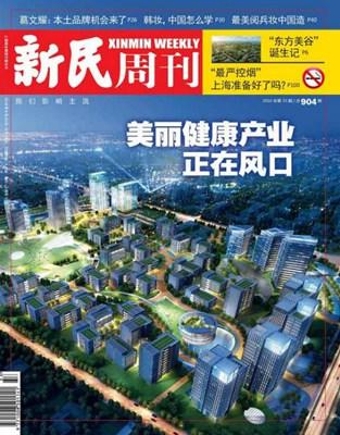 【经典网站】XinMinWeekly 新民周刊综合新闻网