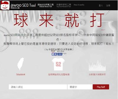 【经典网站】aWoo:台湾阿物SEO评测工具