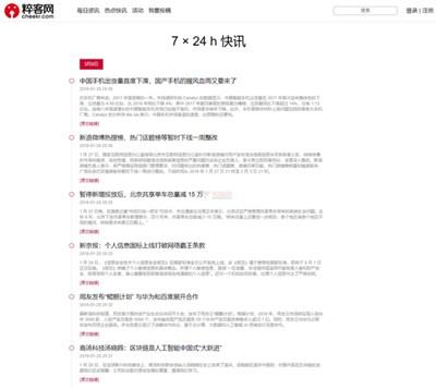 【经典网站】粹客网|前沿科技创业媒体