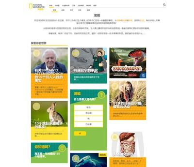 【经典网站】国家地理频道儿童版 – Natgeokids