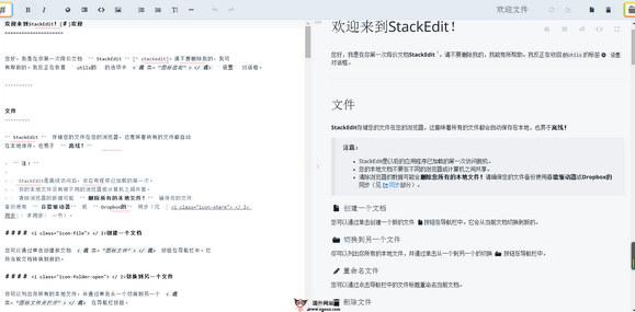 【工具类】StackEdit:基于MarkDown在线编辑器工具