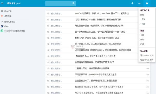 【工具类】W3cbus:在线订阅源RSS管理工具