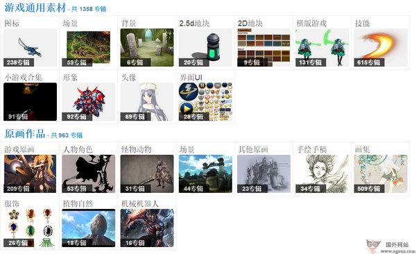 【素材网站】免费游戏素材网【2Gei】
