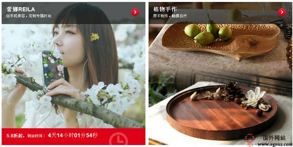 【经典网站】XgChang:X工厂创意产品限时特卖平台