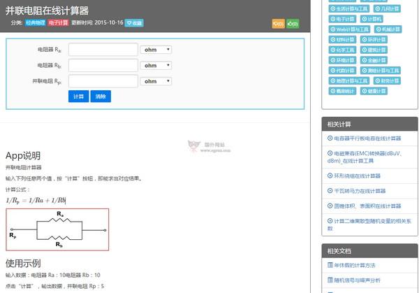 【工具类】YunSuan:云算笔记计算工具