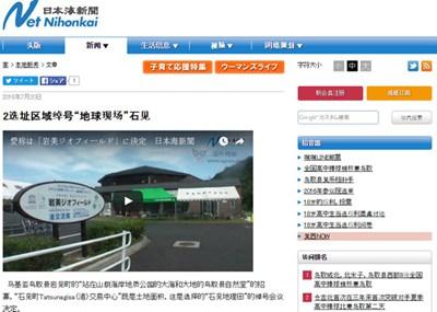 【经典网站】NetNihonkai:日本海新闻网